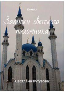 Путешествие по Казани