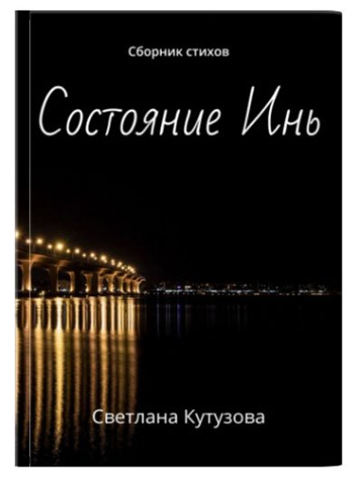 Состояние Инь. Стихи - Кутузова Светлана