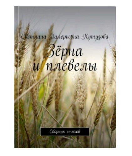 Поэты Петербурга - Кутузова Светлана
