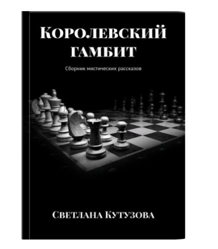 Королевский гамбит - Кутузова Светлана