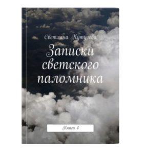 Записки светского паломника. Часть 4. - Кутузова Светлана