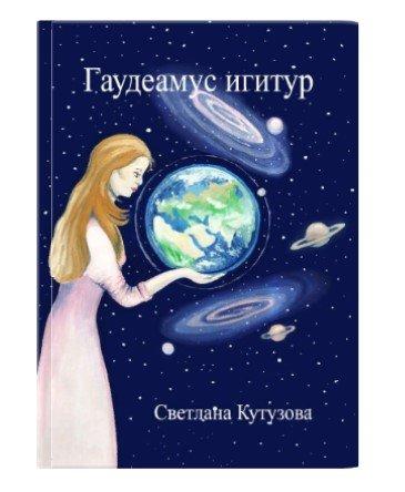 Гаудеамус игитур - Книга